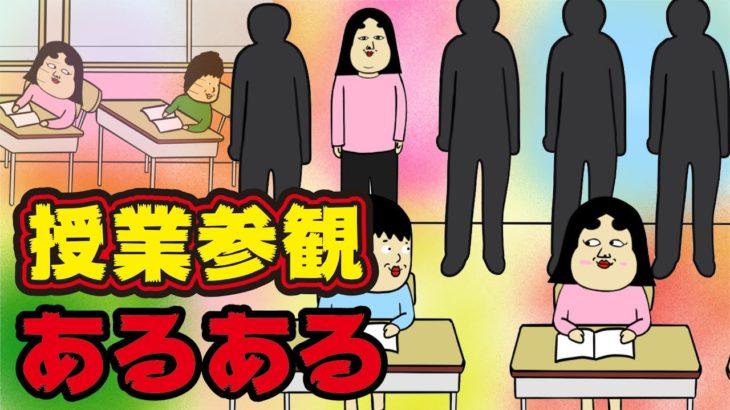 【漫画アニメ】授業参観にありがちなこと【あるある】