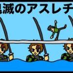 【アニメ】危険な鬼滅の刃アスレチック