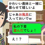 【アニメ】私のブラ着けて喜んでいる義兄弟に怒りの桜子!→ある夜…アイツが迫ってきて…!?【スカッとするライン】