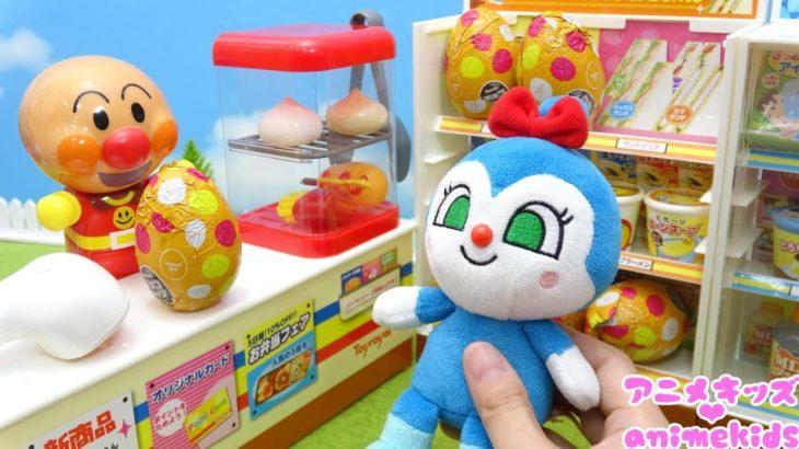 アンパンマン おもちゃ アニメ おみせやさん コンビニ チョコエッグ おもちゃはなにかな? アニメキッズ