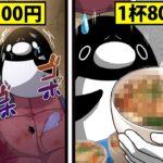 【アニメ】大阪西成あいりん地区に住むとどうなるのか?