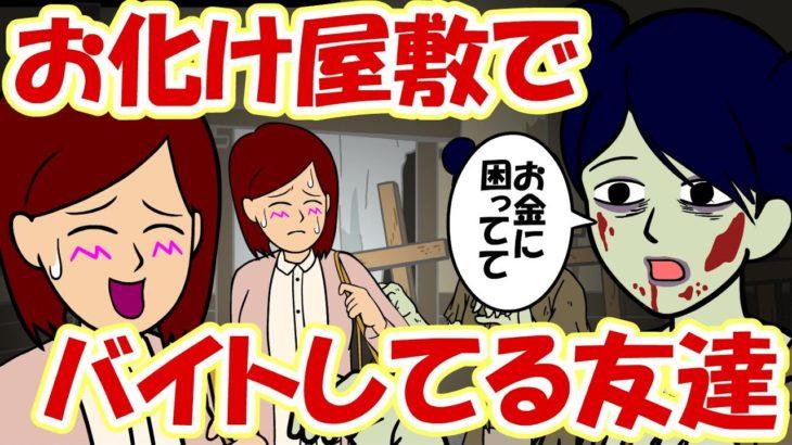 「会社にチクるなよ?」お化けより怖いアニメ【漫画】【耐え子】