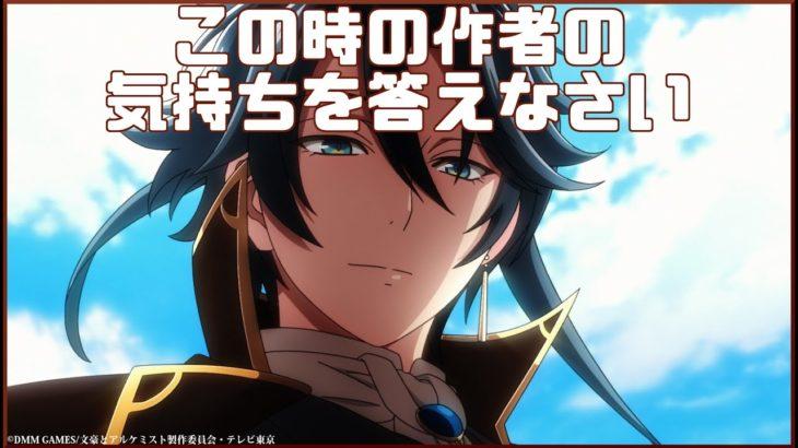 見る文学アニメ「文豪とアルケミスト 〜審判ノ歯車〜」アニメレビュー
