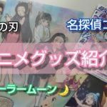 【最近買ったアニメグッズ紹介!】~鬼滅の刃、名探偵コナン、セーラームーン~
