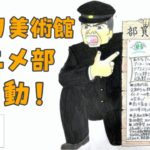 ジブリ美術館アニメ部始動!