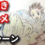 【鬼滅の刃】手描きアニメを色鉛筆で作成してみた【竈門炭治郎】