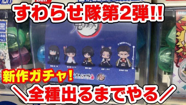 【鬼滅の刃】新作ガチャ!すわらせ隊2を全5種コンプリートするまでやってきた!