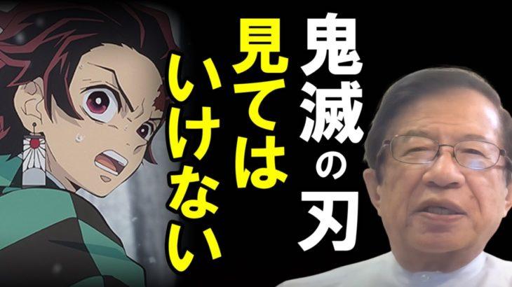 【武田邦彦】「鬼滅の刃」が大ヒットしていますが、私はいいアニメだと思いません。その理由を具体的にお話しいたします。