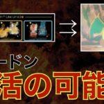 【アニメ考察】コラボグッズが復活の伏線に…?「アニポケ」「リザードン」「サトシ」「ユニクロ×ポケモン」