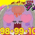 【ゾゾゾ ゾンビーくん】アニメ97・98・99・100話【イッキ見】