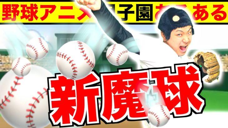 野球アニメの甲子園編あるある。~エースの絶対的存在感~【寮生活】
