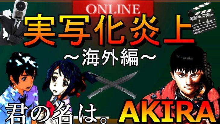 【ファン動揺】これから海外で実写化予定の日本アニメ等が予想外過ぎてパニックになる