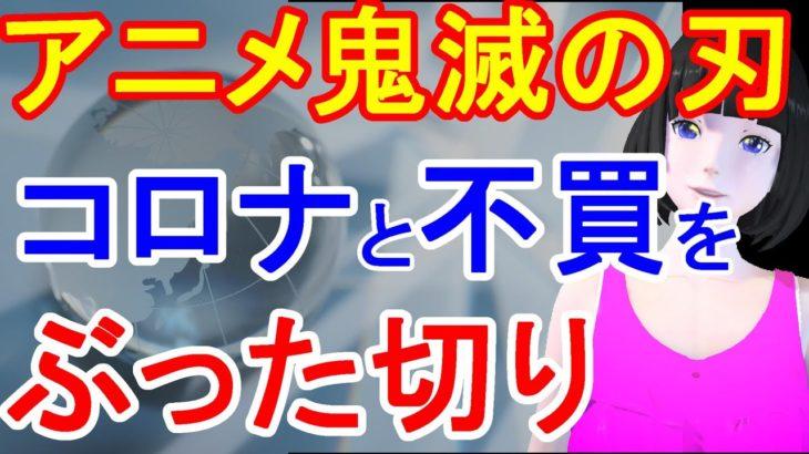 日本アニメ「鬼滅の刃」が海外で特集報道!前代未聞のアンビリーバボーな状況に