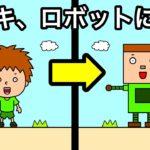 【アニメ】ゴウキ、ロボットになる!【ゴウキゲームズ】