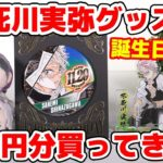 【生配信】鬼滅の刃 不死川実弥グッズ2万円分買ってきた!【誕生日企画】