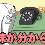 【アニメ】意味が分からない長電話