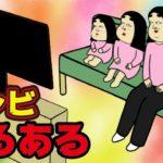 【漫画アニメ】テレビにありがちなこと【あるある】