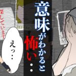 【アニメで解説】意味がわかると怖いバイオハザード・・