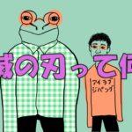 【アニメ】鬼滅の刃を知らないカエルに教えてあげたら、変になった。