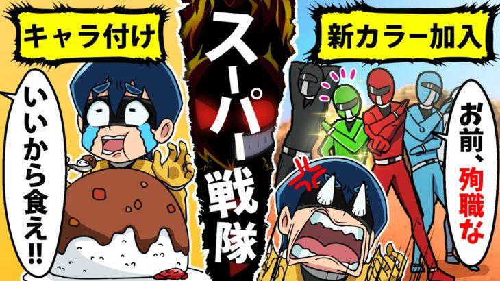 【アニメ】戦隊ヒーローになるとどうなるのか?