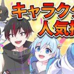 「混血のカレコレ」キャラクター人気投票結果発表【アニメ】【漫画】