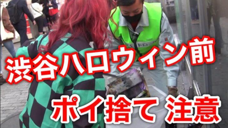 【ハロウィン前 ゴミ拾い】鬼滅の刃の炭治郎と渋谷で路上喫煙を注意してみた!ポイ捨てが酷い渋谷の街!?前編