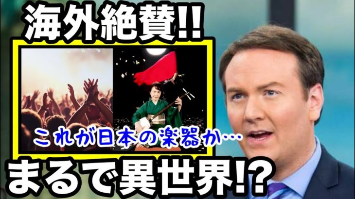 日本の伝統文化と大人気アニメ『鬼滅の刃』が融合!?『鳥肌がヤバイ!!』と海外絶賛の声!!【海外の反応】