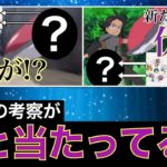 【アニメ考察】ゴウのイーブイゲットは目前?その理由は…「アニポケ」「サトシ」「ポケモンしりとり」