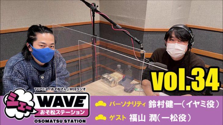 【vol.34】TVアニメ「おそ松さん」WEBラジオ「シェ―WAVEおそ松ステーション」