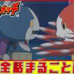 【妖怪ウォッチアニメ】第9話「コマさん 〜再会編〜(#1)」「妖怪 セミまる」「ロボニャン始動!」