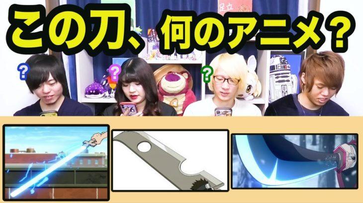 刀だけでアニメを当てるクイズ【全10問】