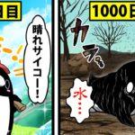 【アニメ】10年間雨が降らないとどうなるのか?