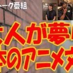 『大人が夢中!!!日本のアニメ文化』『鬼滅の刃は、録画してます。』『子供の頃、見ていたアニメ!!!』#1033