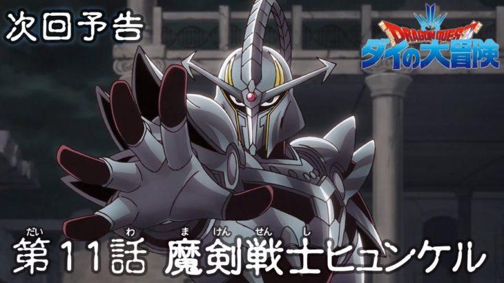 アニメ「ドラゴンクエスト ダイの大冒険」 第11話予告 「魔剣戦士ヒュンケル」