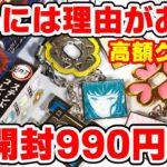 【鬼滅の刃】1個1000円!高級ステンドチャームコレクションを開封したら神引きすぎた!
