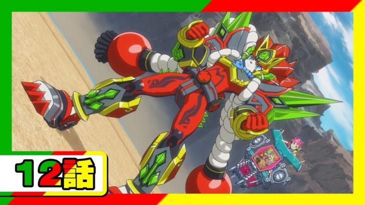 【アニメ 最響カミズモード!】第12話「グレードアップ!!」