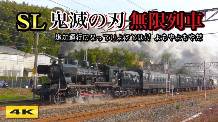 12.19 SL鬼滅の刃 リアル無限列車 よもやの追加運行 !!!【4K】