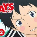 【1〜2話】DAYS 2021年1月30日(土)まで全24話期間限定イッキ見!【公式アニメ全話】