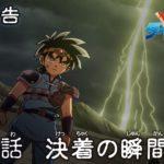 アニメ「ドラゴンクエスト ダイの大冒険」 第13話予告 「決着の瞬間」