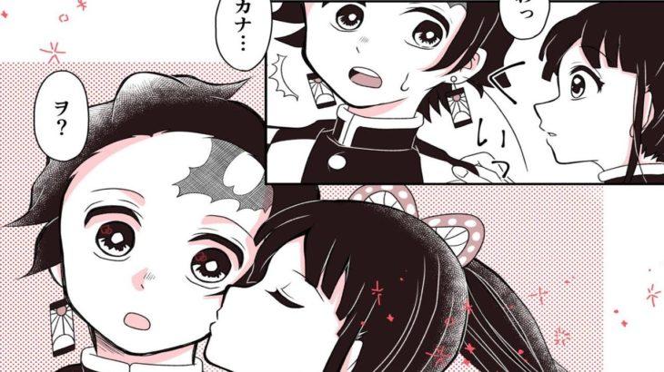 【鬼滅の刃漫画】永遠の愛#134話