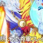 アニメ「ドラゴンクエスト ダイの大冒険」 第14話予告 「氷炎将軍フレイザード」
