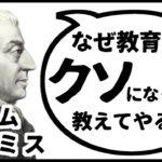 歴史的偉人が現代人を論破するアニメ【第14弾】