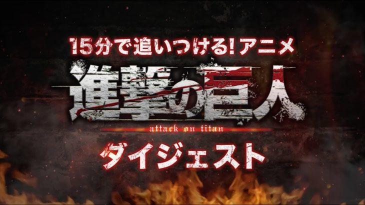 15分で追いつける!アニメ『進撃の巨人』ダイジェスト