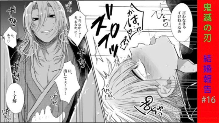【鬼滅の刃漫画】結婚報告 ~16