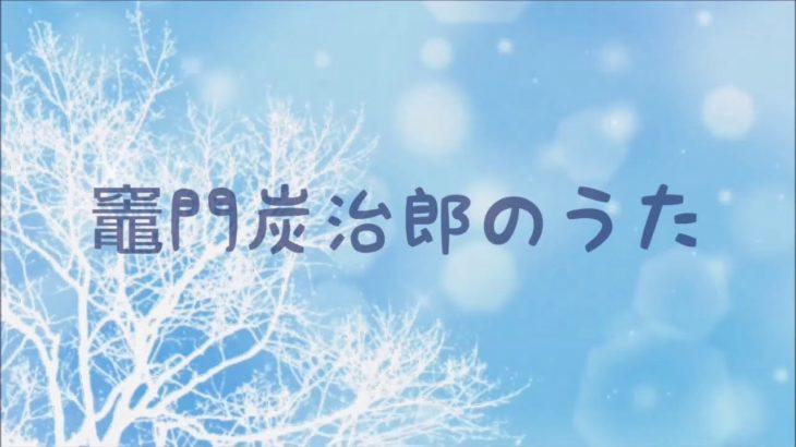 『竈門炭治郎のうた』(アニメ「鬼滅の刃」19話ED)DTM acoustic arranged by kenchan