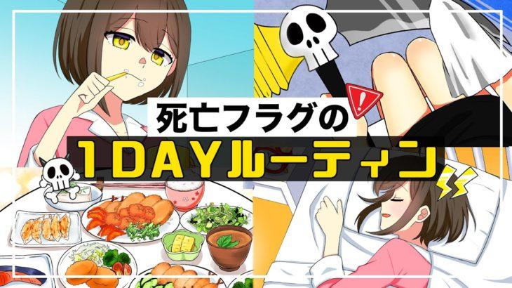 死亡フラグの1DAYルーティン【アニメ】【漫画動画】