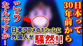 【海外の反応】日本アニメの1シーンに外国人が騒然!「日本は世界の遥か先にいるわ…」鬼滅の刃だけじゃない!!【ジャパンプライドch】