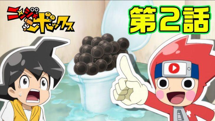 アニメ『ニンジャボックス』新シリーズ第2話「ヒミツキチ最重要施設が壊れてるッチ!」