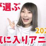 私が選ぶ2020年お気に入りアニメ!!