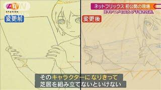 """ネットフリックス""""日本アニメが世界で躍進""""(2020年12月27日)"""